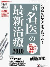 週刊朝日 増刊号 新名医の最新治療