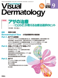 Visual Dermatology 2011年9月号
