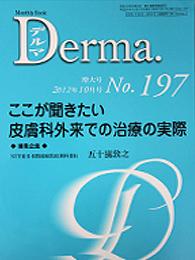 Derma(デルマ)No.197