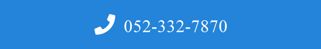 052-332-7870