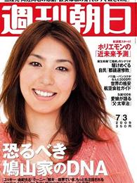 週刊朝日 2009年7月3日号 新名医の最新治療 Vol.87
