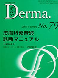 Derma(デルマ)No.79 皮膚科超音波診断マニュアル