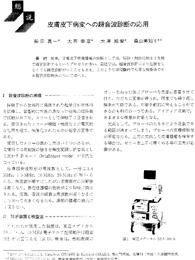 皮膚科の臨床 第42巻 第8号