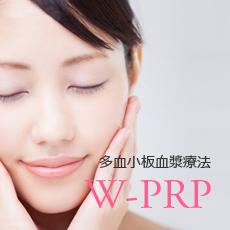 多血小板血漿療法 W-PRP