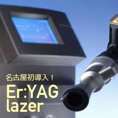 名古屋初導入!エルビウムヤグレーザー