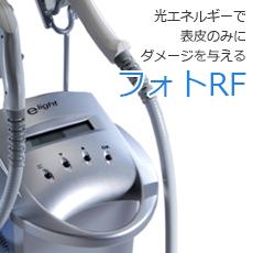 光エネルギーで表皮のみにダメージを与える フォトRF治療