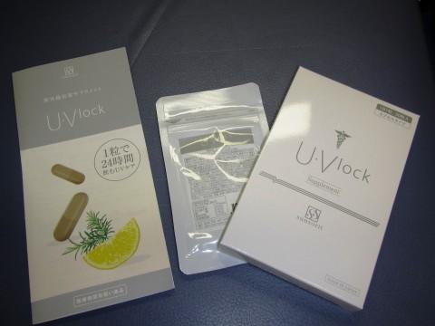 UVブロック